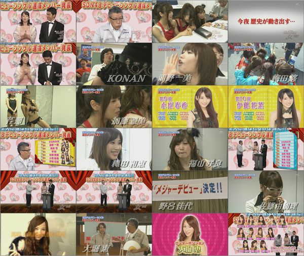 100908 Suppon no Onnatachi ep15.avi.jpg