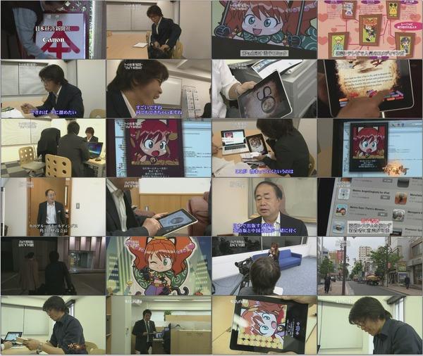 """(20100615)ガイアの夜明け """"電子ブック""""の衝撃 田中れいな(1440x1080i).mpg.jpg"""