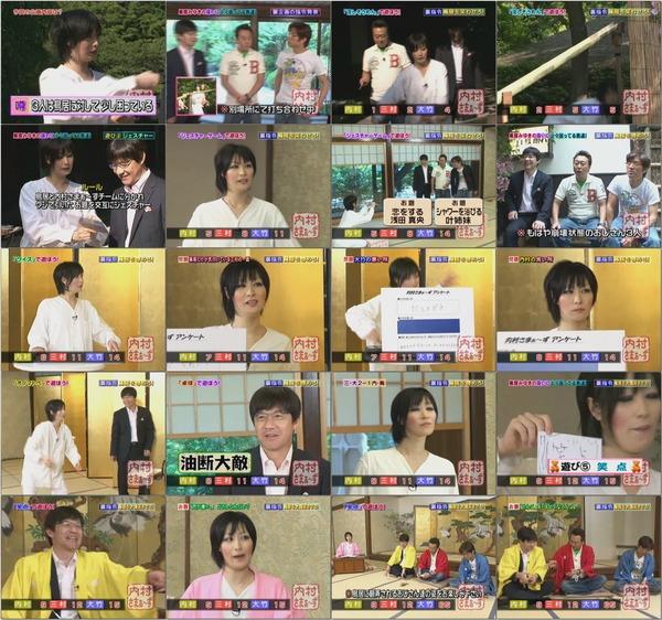 内村さまぁ~ず #89 2010.07.01 ゲスト:鳥居みゆき (WMV9 640x480).wmv.jpg