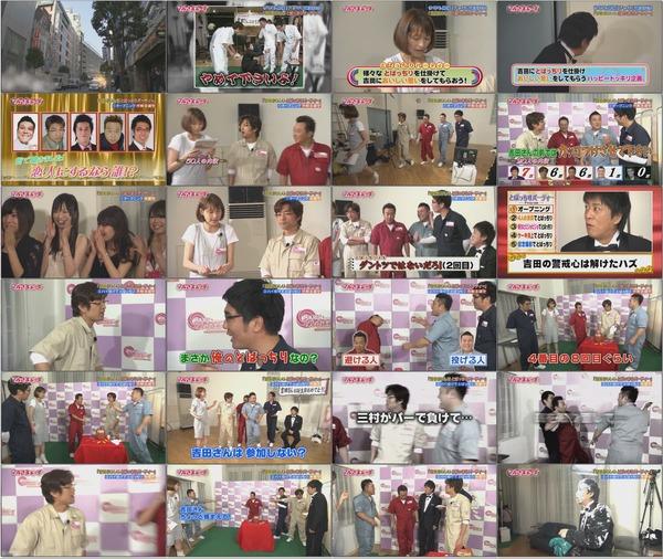 マルさまぁ~ず #10 20100609 吉田おいしい とばっちりパーティー!.avi.jpg