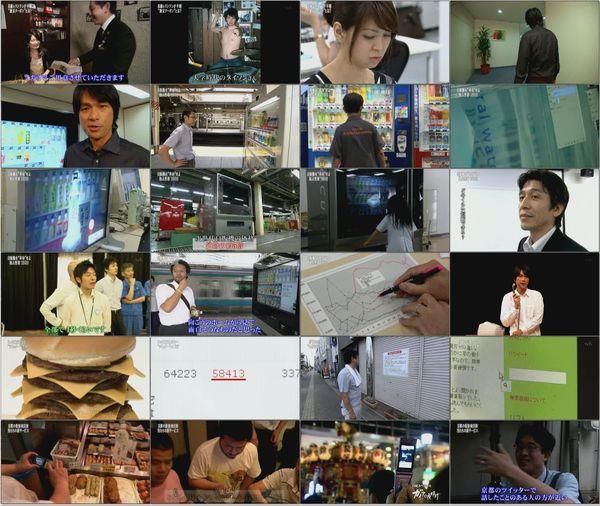 [TV] ガイアの夜明け 第433回 2010.09.07 「最新ツールで集客せよ! ~あなたを買う気にさせる新戦略~」 (DivX685 mp3 640x360).avi.jpg