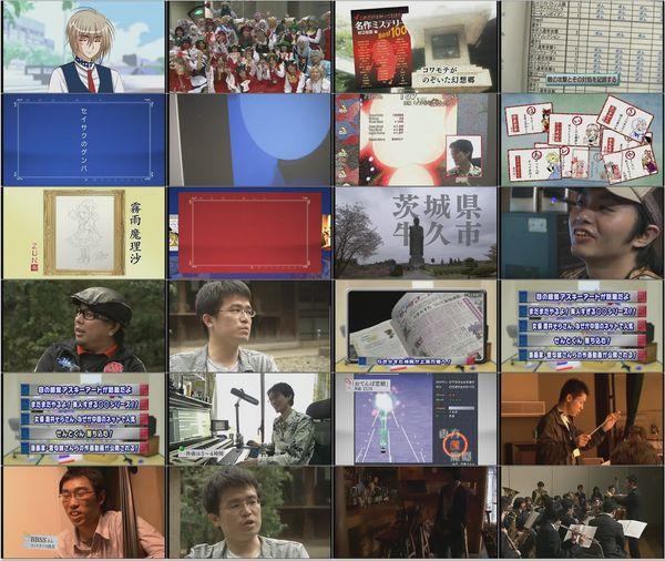 NHK BS2 20100502 MAG・ネット マンガ・アニメ・ゲームのゲンバ 「東方Project」 704x396 x264.mp4.jpg