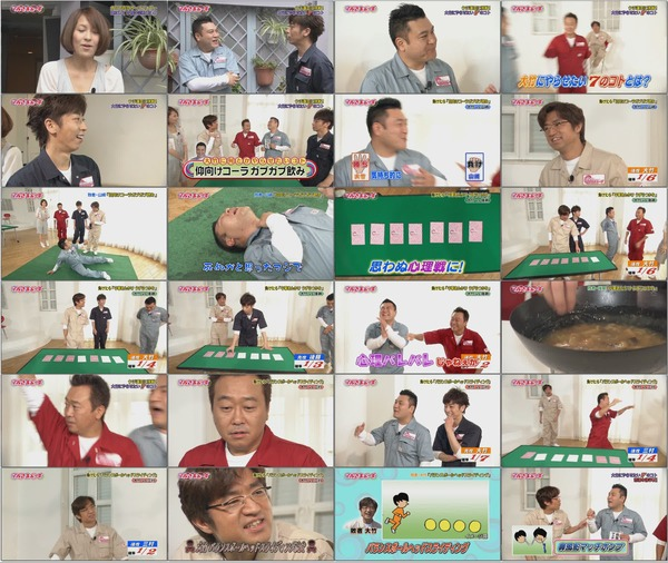 マルさまぁ~ず #05 20100505 クジ運王!大竹にやらせたい7のこと.avi.jpg