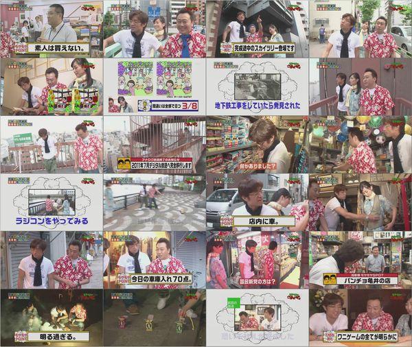 [TV] モヤモヤさまぁ~ず2 20100718 #164 馬喰横山2・浅草橋.mp4.jpg