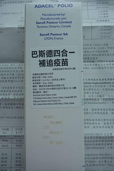 疫苗s.jpg