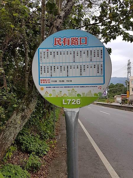 公車站牌名稱