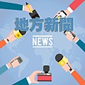 地方新聞.jpg