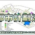 都市計劃法.jpg