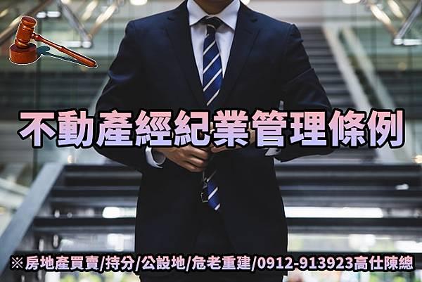 不動產經紀業管理條例.jpg