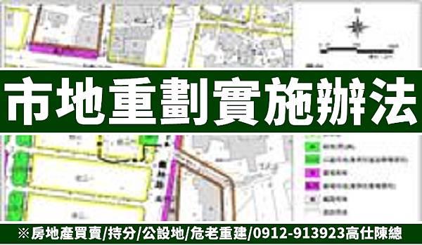 市地重劃實施辦法.jpg