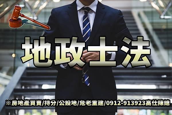 地政士法.jpg