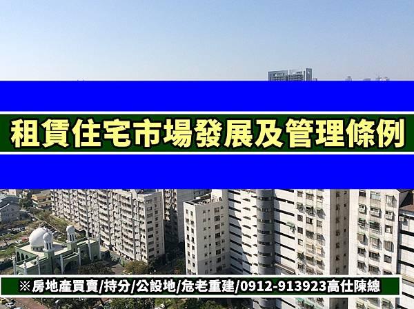 租賃住宅市場發展及管理條例.jpg