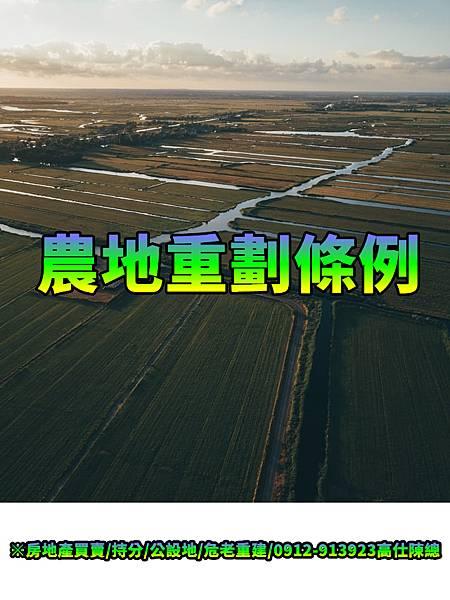 農地重劃條例.jpg