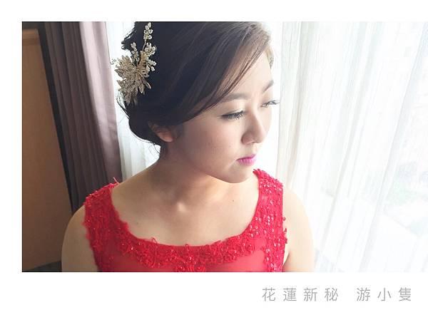 [花蓮新秘 游小隻]