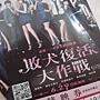 20120619.敗犬復活大作戰 (3)