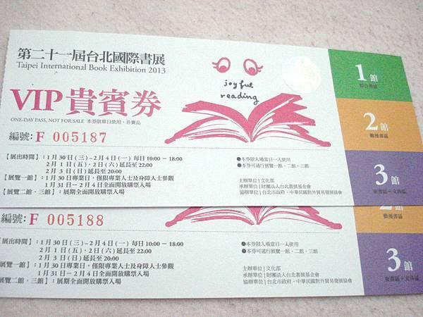 TIBE 2013 第二十一屆台北國際書展