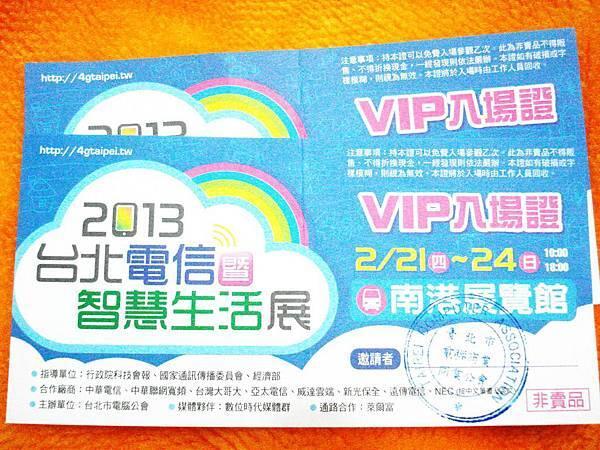 2013 台北電信應用展