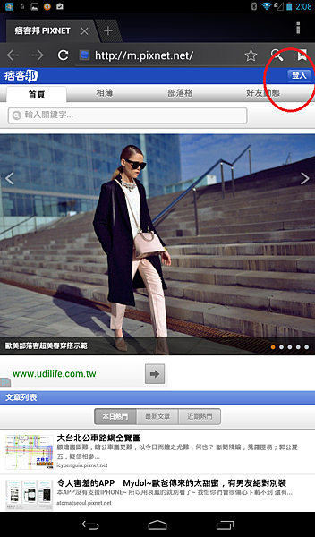 Screenshot_2014-03-14-02-08-33.png