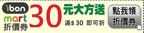 ibon mart線上購物30元折價券