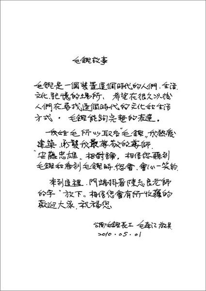 毛鏗故事.jpg