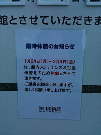 佐川布洛格 003.jpg