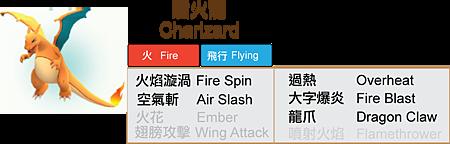 006 噴火龍-data.png