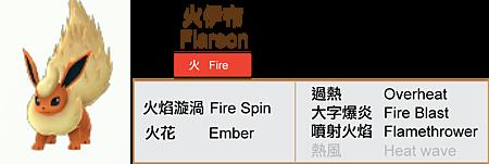 136 火伊布-data.png