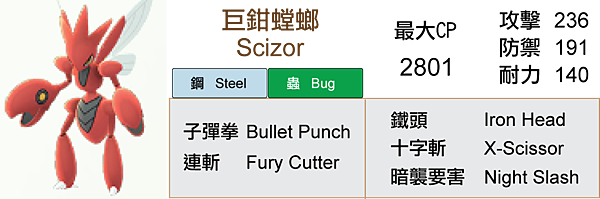 212 巨鉗螳螂-data.png