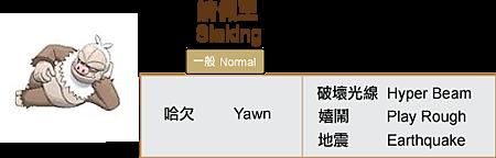289 請假王-data.png