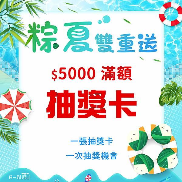 (0603) 粽夏雙重送 _贈品_抽獎卡.jpg