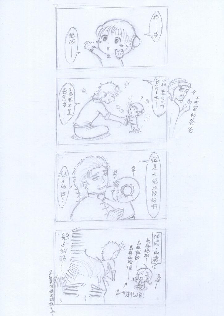 阿伏兔の保母生活~小神樂登場~