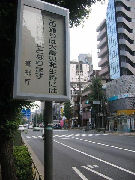 大地震時的道路管制告示牌