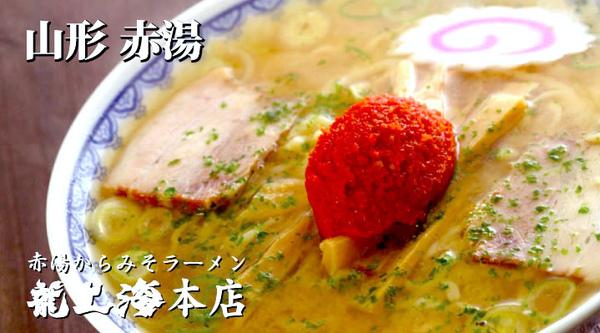 ryusyanhai_top.jpg
