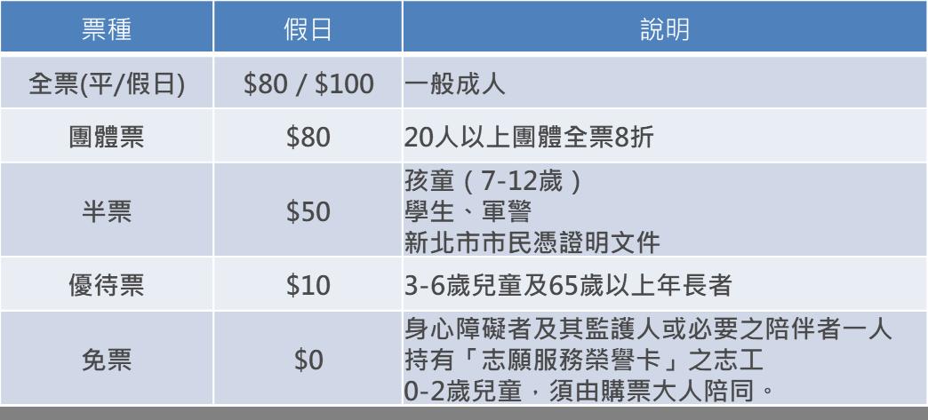滿月圓票價4.png