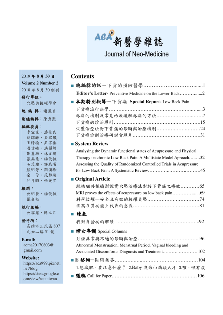 第三期改第30頁Journal of Neo-Medicine Vol 2 No 2 20191003_p002.png
