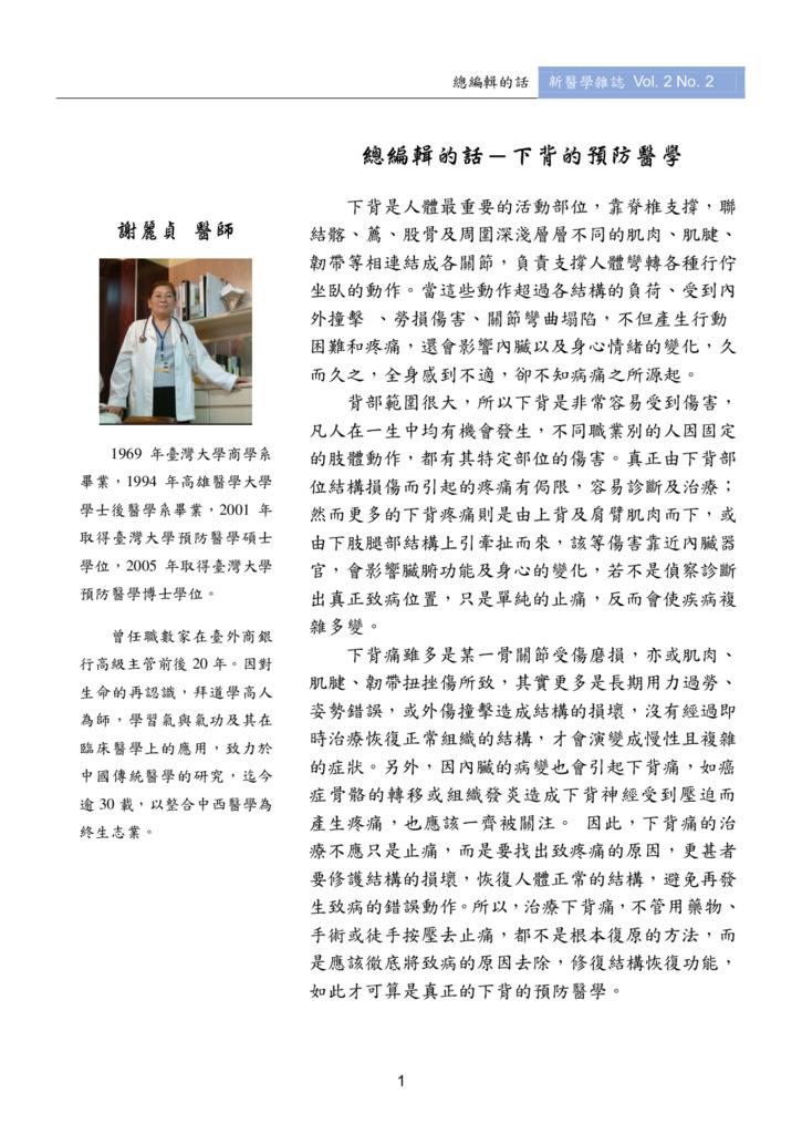 第三期改第30頁Journal of Neo-Medicine Vol 2 No 2 20191003_p003.png