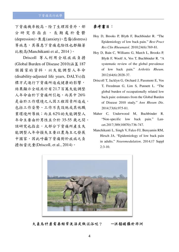 第三期改第30頁Journal of Neo-Medicine Vol 2 No 2 20191003_p006.png