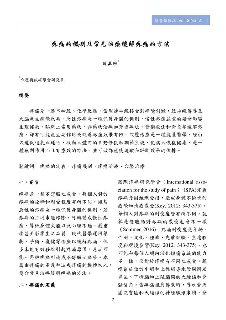 第三期改第30頁Journal of Neo-Medicine Vol 2 No 2 20191003_p009.png