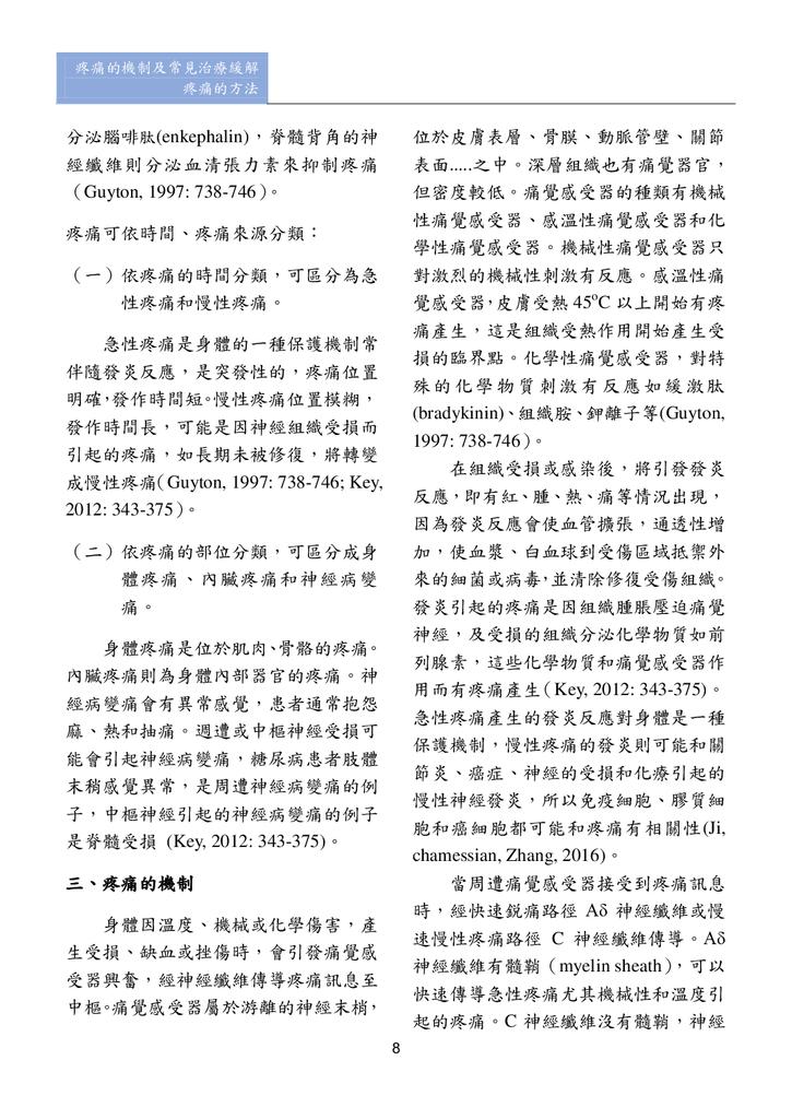 第三期改第30頁Journal of Neo-Medicine Vol 2 No 2 20191003_p010.png