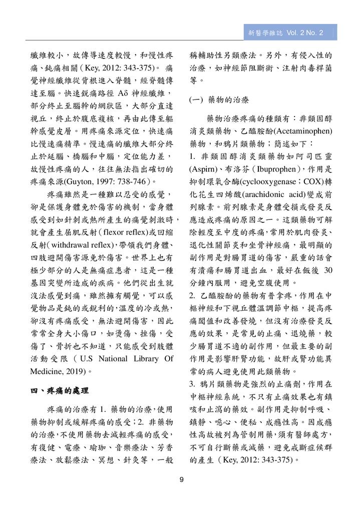 第三期改第30頁Journal of Neo-Medicine Vol 2 No 2 20191003_p011.png