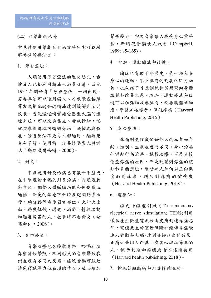 第三期改第30頁Journal of Neo-Medicine Vol 2 No 2 20191003_p012.png