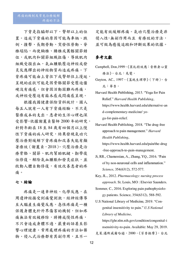 第三期改第30頁Journal of Neo-Medicine Vol 2 No 2 20191003_p014.png