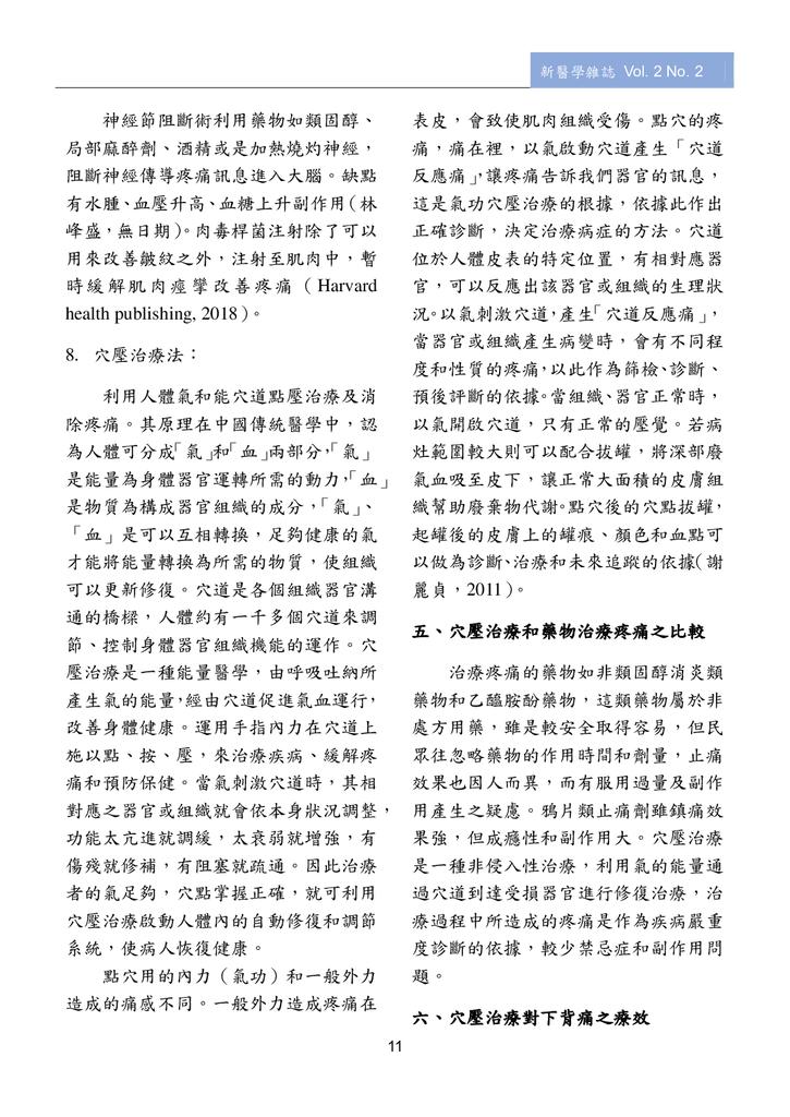 第三期改第30頁Journal of Neo-Medicine Vol 2 No 2 20191003_p013.png