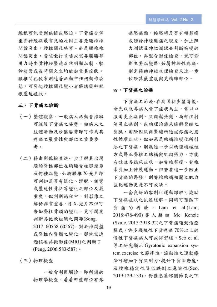 第三期改第30頁Journal of Neo-Medicine Vol 2 No 2 20191003_p021.png
