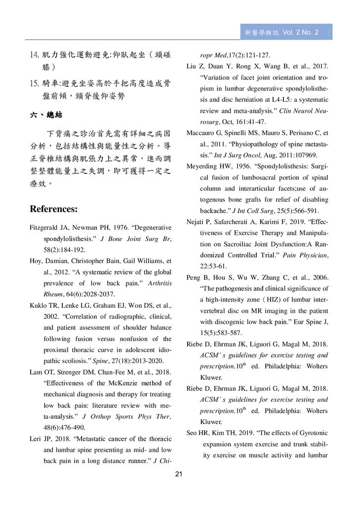 第三期改第30頁Journal of Neo-Medicine Vol 2 No 2 20191003_p023.png