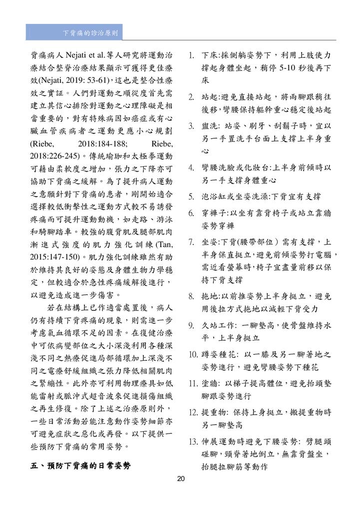 第三期改第30頁Journal of Neo-Medicine Vol 2 No 2 20191003_p022.png
