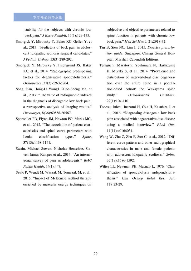 第三期改第30頁Journal of Neo-Medicine Vol 2 No 2 20191003_p024.png