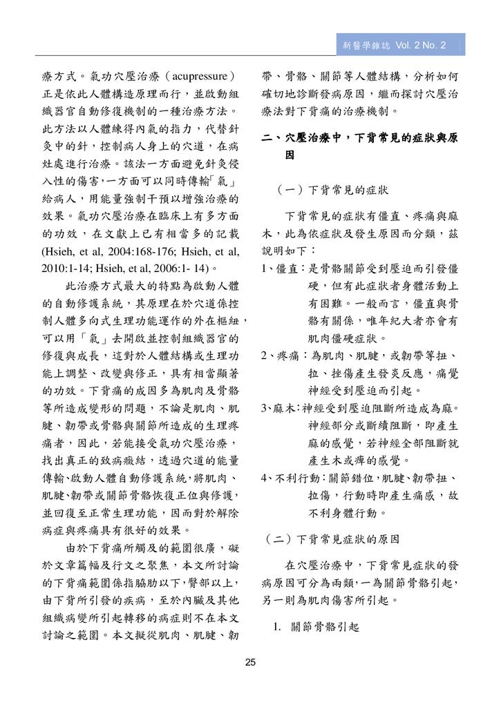 第三期改第30頁Journal of Neo-Medicine Vol 2 No 2 20191003_p027.png