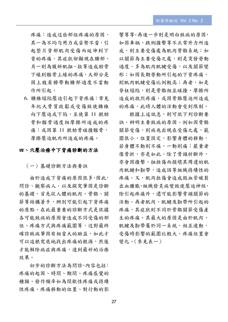 第三期改第30頁Journal of Neo-Medicine Vol 2 No 2 20191003_p029.png