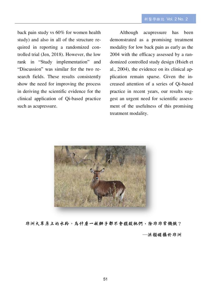第三期改第30頁Journal of Neo-Medicine Vol 2 No 2 20191003_p053.png